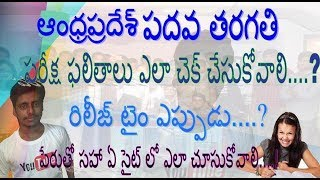 How To Check AP 10th Class(SSC) Results Release With Name Wise Firstly In The Site Telugu Net World 