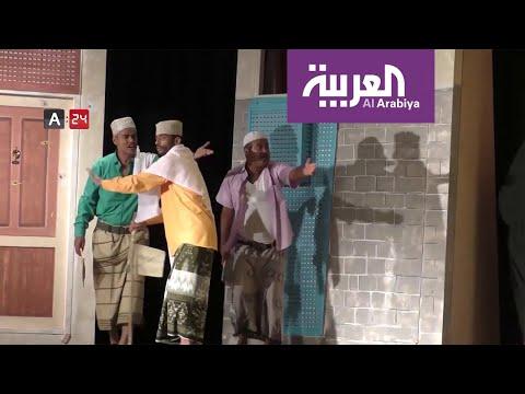 صباح العربية | المسرح في عدن يتحدى الصعاب  - 13:55-2019 / 9 / 15