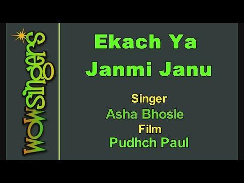 Ekach Ya Janmi Janu - Marathi Karaoke - Wow Singers