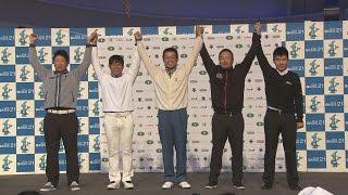 ジャパンゴルフツアー開幕 ファンイベント開催