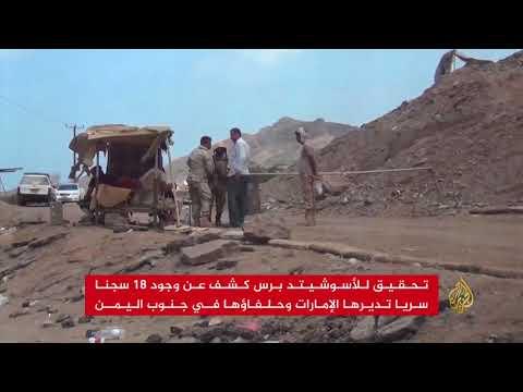 الدور الأميركي بالسجون الإماراتية في اليمن رهن التحقيق  - نشر قبل 3 ساعة