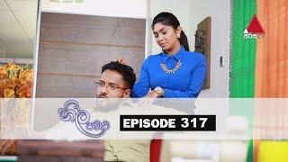 Neela Pabalu | Episode 317 | 30th July 2019 | Sirasa TV Thumbnail