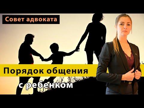Определение порядка общения с ребенком | Совет адвоката по семейным спорам