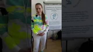 Курсы Сенситивной остеопатии Киев - отзывы