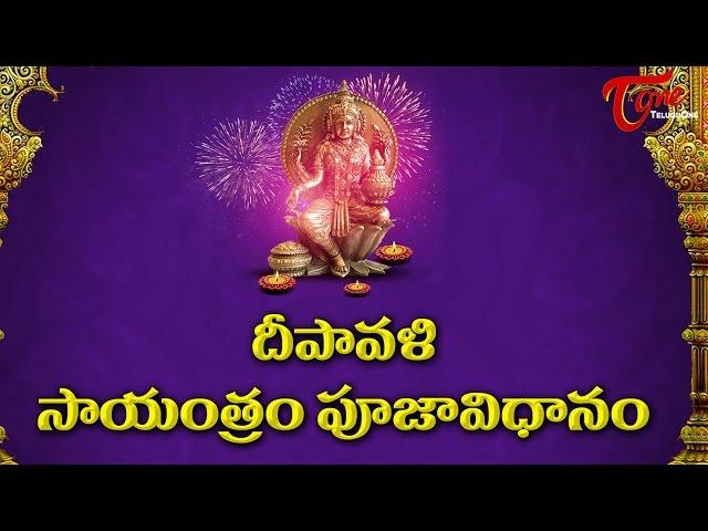 Evening Puja Process on Diwali | Diwali Puja | Deepavali Pooja Vidhanam 2018 - BhakthiOne