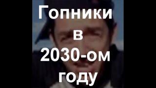 ГОПНИКИ В 2030-ОМ ГОДУ