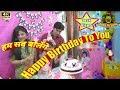 Dj Happy Birth Day To You Rangi Gubbaro Se Dj Aakash Pipra Saraiya mo-7484829328 Apna Dj Song