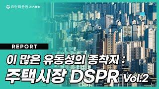 주택시장 DSPR Vol.2 - 김기룡 연구원