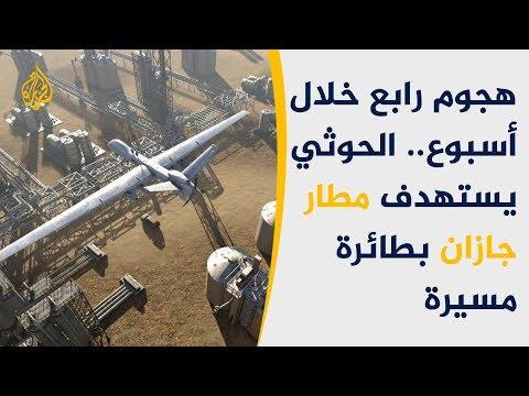 هجوم حوثي رابع على مطار جازان.. فما خيارات التحالف؟  - نشر قبل 17 دقيقة
