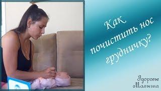 Как почистить нос от соплей новорожденному ребенку и грудничку
