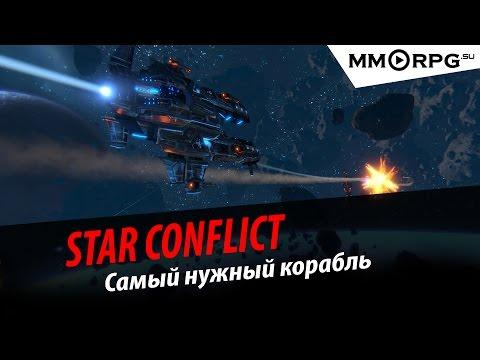 Star Conflict: Самый нужный корабль