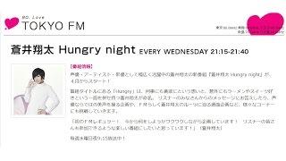 蒼井翔太 Hungry night、4/19 OA曲】 1. START!! / #蒼井翔太 2. Rise /...