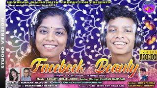 Facebook rem beauty yena | Ajay Soren & Jamuna Tudu | New santali video song 2021