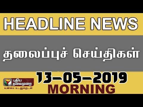 Puthiyathalaimurai Headlines | தலைப்புச் செய்திகள் | Tamil News | Headlines News | 13/05/2019