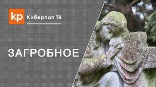 Крест или памятник на могиле?(Не существует жестких правил, как должна выглядеть могила православного христианина. Конечно, лучше постав..., 2016-02-22T09:43:25.000Z)