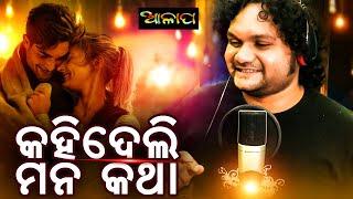"""""""Kahideli Mana Katha"""" Singer Humane Sagar/New Odia Song/Ganesh Prasad/Amar Krishna/AB"""
