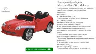 Электромобиль Injusa Mercedes-Benz SRL McLaren игрушки для детей видео(http://tut-ok.ru/elektromobili/24335.php Электромобиль Injusa Mercedes-Benz SRL McLaren с 2 двигателями - мощный как оригинальный автомобиль..., 2016-07-05T16:01:22.000Z)