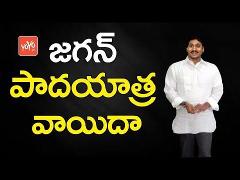 జగన్ పాదయాత్ర వాయిదా | YSRCP President YS Jagan
