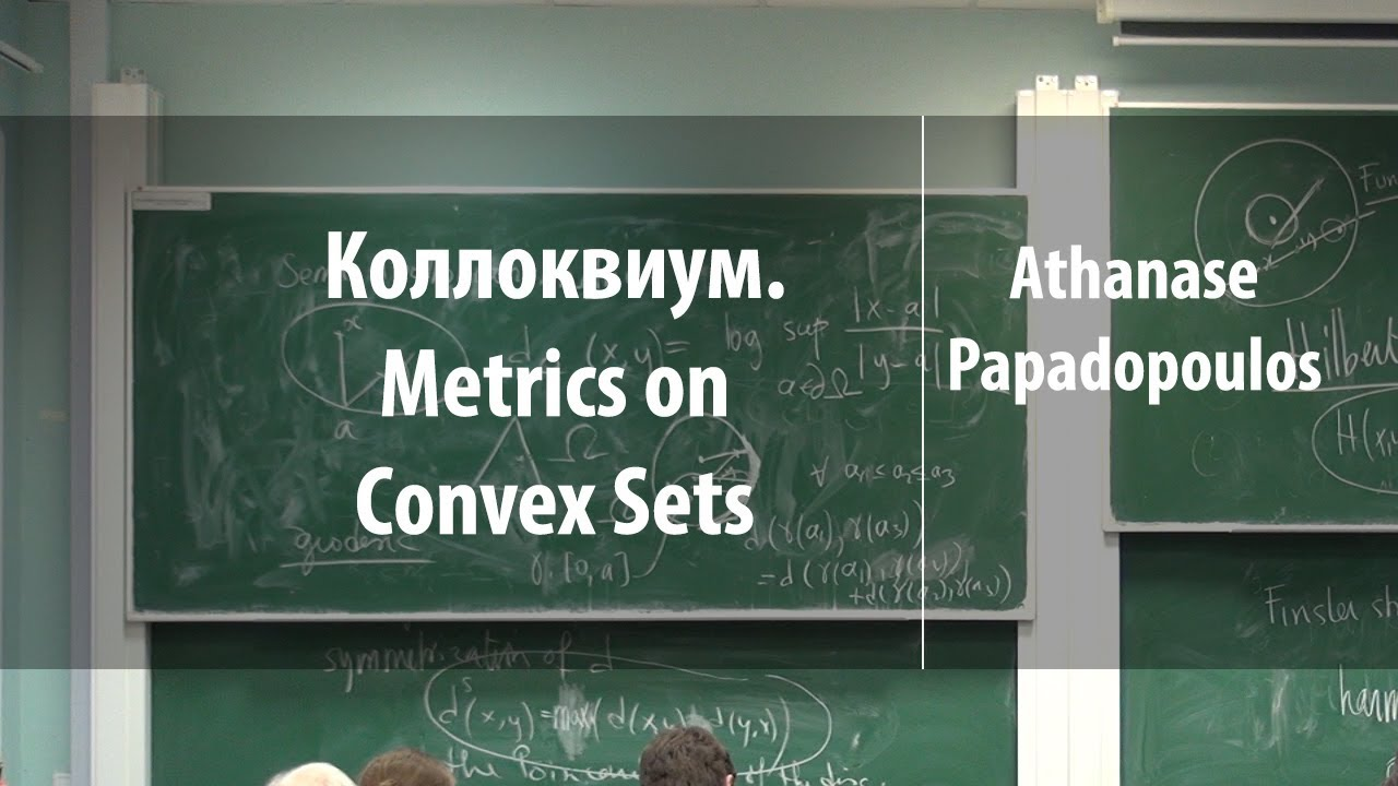 Коллоквиум. Metrics on Convex Sets | Athanase Papadopoulos | Лекториум