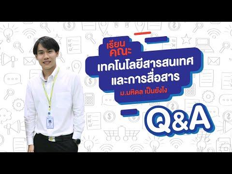 เรียนเทคโนโลยีสารสนเทศและการสื่อสารเป็นยังไง (ICT ม.มหิดล) ตอนที่ 2 Q&A [by We Mahidol]