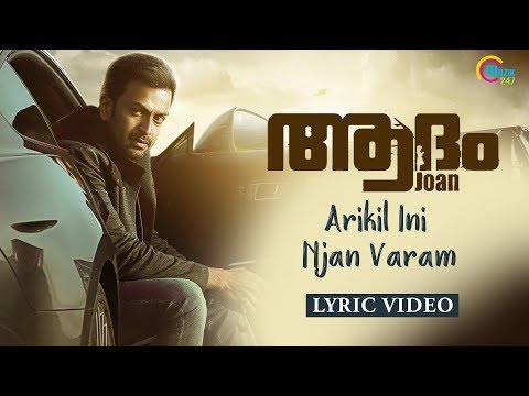 Adam Joan | Arikil Ini Njaan Varaam Lyric Video | Prithviraj Sukumaran | Deepak Dev | Official