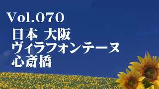 [ホテル/Hotel] Vol.070 日本 大阪 ヴィラフォンテーヌ心斎橋 Japan Osaka Villa Fontaine Shinsaibashi