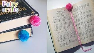 Вязаная закладка для книг c помпоном своими руками | DIY Crochet Pom Pom Bookmark