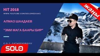 ЖАНЫ ХИТ 2018 / АЛМАЗ ШААДАЕВ - ЭМИ МАГА БААРЫ БИР
