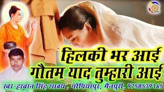 हिलकी भर आई // गौतम याद तुम्हारी आई // Harvan Singh Shakya 9758539165