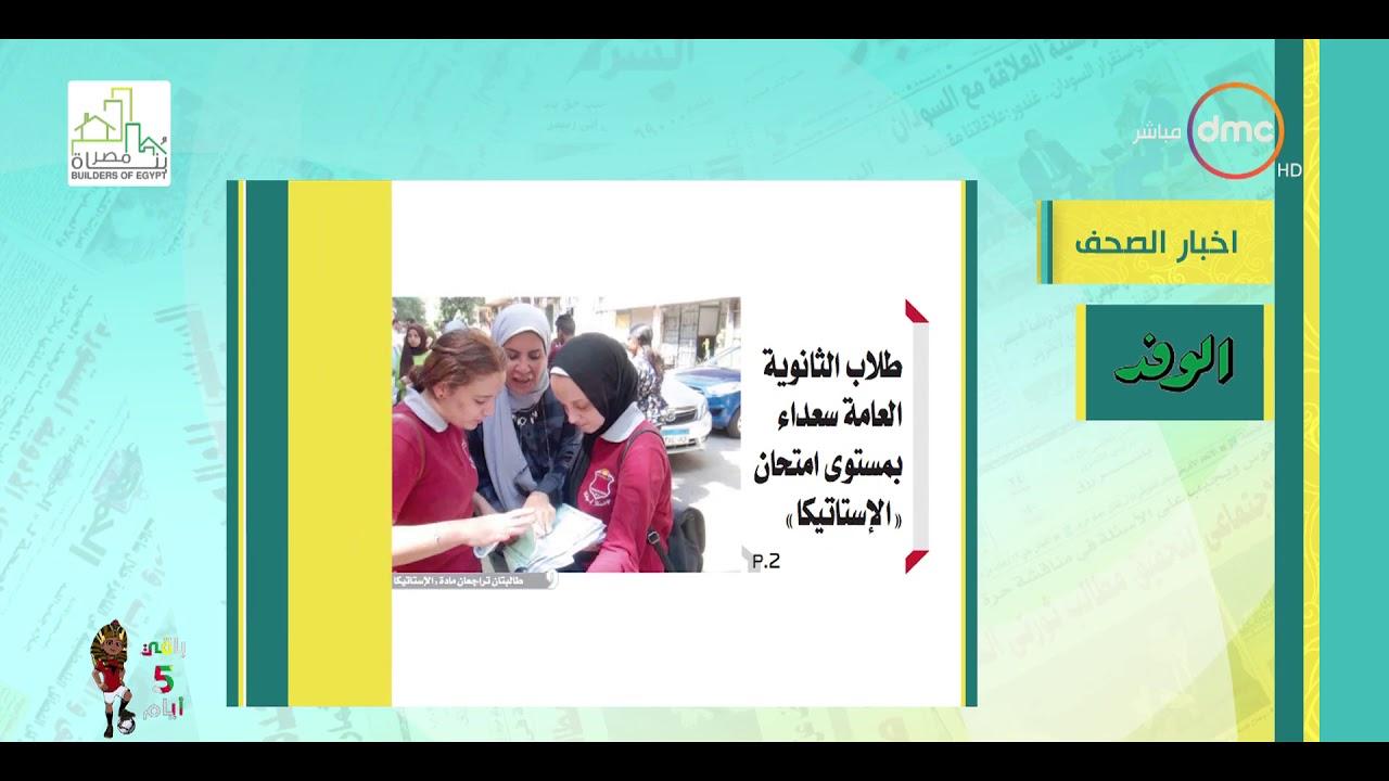dmc:8 الصبح - أخبار الصحف المصرية بتاريخ 16-6-2019