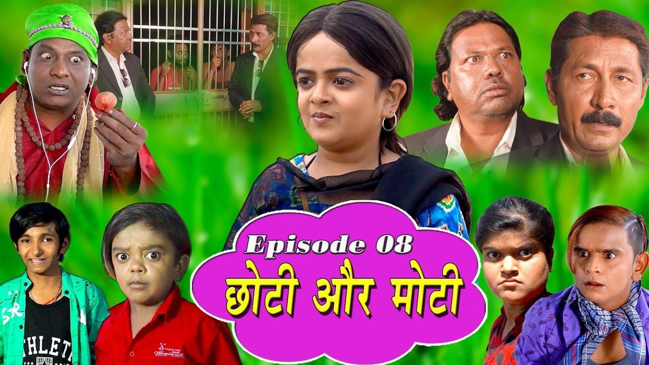 Download छोटी और मोटी पार्ट 8 |   CHOTI AUR MOTI PART 8 | Khandesh Comedy |   Choti Comedy | Chotu Dada