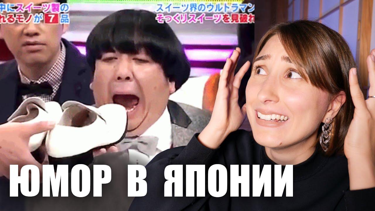 Японский юмор ЭТО ЖЕСТЬ