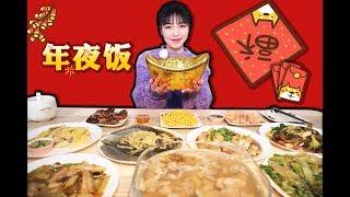 【大胃王朵一】年夜饭吃什么?广东年味儿最足的10道菜,你中意哪一款?