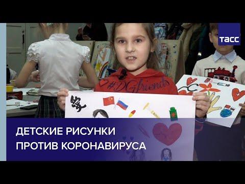 Россия и Китай рука об руку: детские рисунки против коронавируса