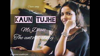 Kaun Tujhe - Female Cover - Sumana Mukherjee | Sushant Singh, Disha Patani |
