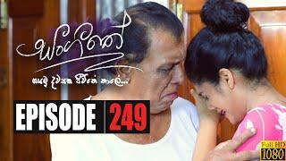 Sangeethe | Episode 249 23rd January 2020 Thumbnail