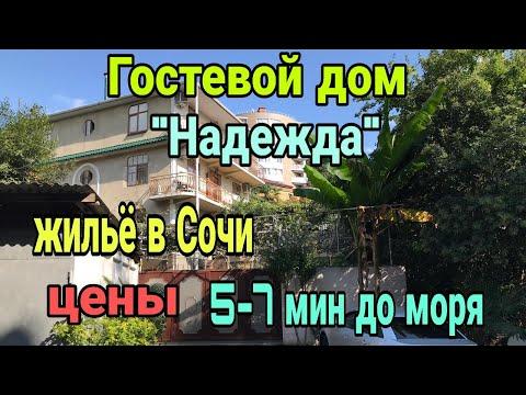 Частный сектор в Сочи, Гостевой дом Надежда