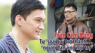 """Trần Cẩm Hồng - Từ """"soái ca"""" trở thành… """"người đàn ông nội trợ"""""""