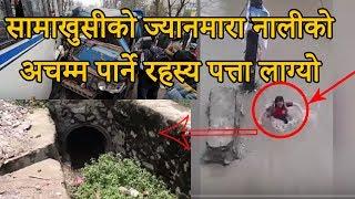 ज्यान मारा नालामा दर्जनौ बाईक र साइकल दुर्घंटना भएको खुलासा, हेरौ त्यो स्थान, Satya Sapkota Accident