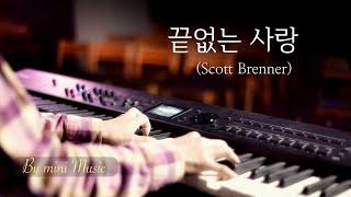 끝없는 사랑 (Unending Love) | 피아노 찬양 연주 | CCM 피아노 by mini Music
