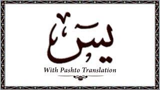 Surah E Yaseen With Urdu Translation Mp3 Free Download