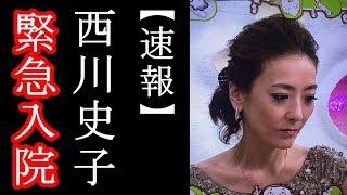 西川史子、胃腸炎で29日から入院 音源引用元 【サイト名】フリー音楽...