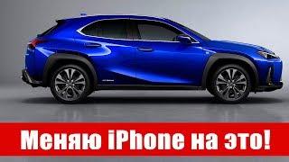 Меняю большой iPhone на маленький Lexus UX