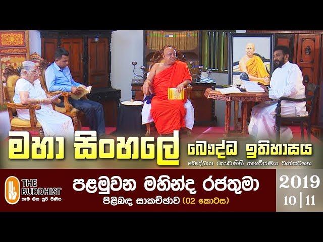 Maha Sinhale Bauddha Ithihasaya | 2019-10-11 | මහා සිංහලේ බෞද්ධ ඉතිහාසය