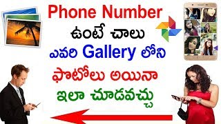 How To Get Unknown Number Details | How To Get Others Photos With Mobile Number