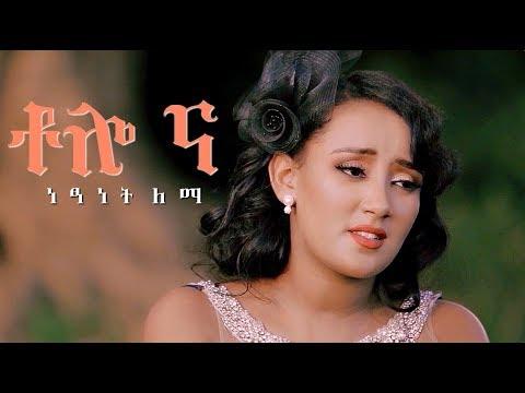 Netsanet Lema - Tolo Na | ቶሎ ና - New Ethiopian Music 2017