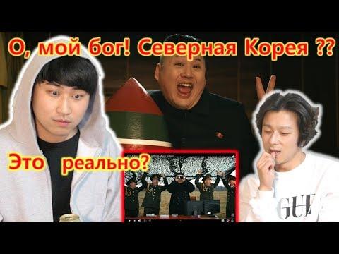 Корейцы смотрят клип Lolly Bomb - Little Big/ Реакция Корейцев о КНДР  /song wonsub