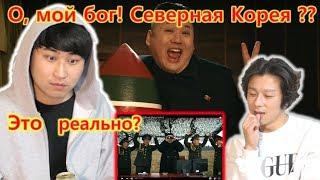 "Корейцы смотрят клип ""Lolly Bomb - Little Big""/ Реакция Корейцев о КНДР  /song wonsub"