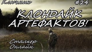 StalkerOnline (Сталкер Онлайн). Серия #24 - КЛОНДАЙК АРТЕФАКТОВ!