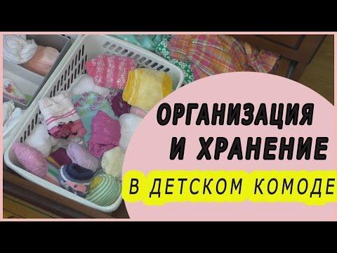 Видеозапись Организация и хранение вещей в детском комоде  Идеи для дома  Порядок в доме .